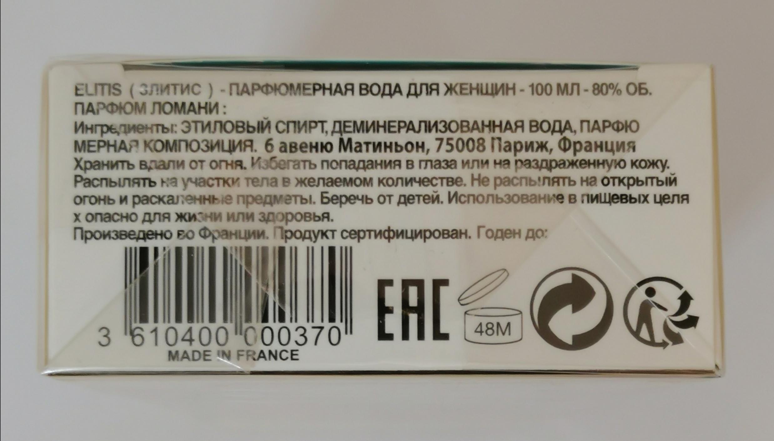 Туалетная вода 100 мл Lomani Elitis - фото штрих-кода на коробке